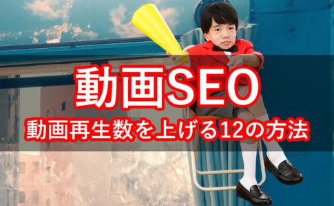 YouTube動画SEO