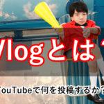 Vlogとは