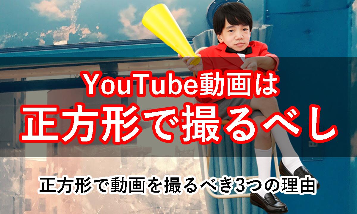 YouTube正方形動画