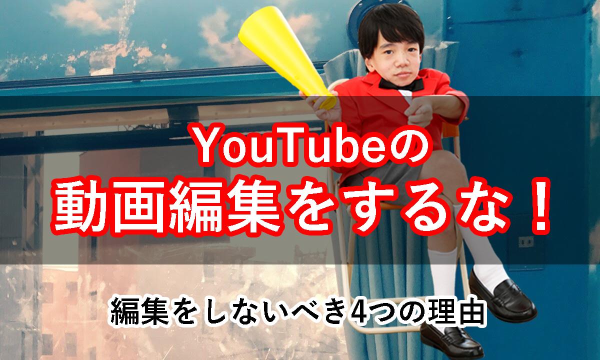 YouTube動画編集しない