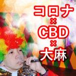 コロナと大麻とCBD
