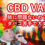 CBD VAPEとタバコの肺の問題