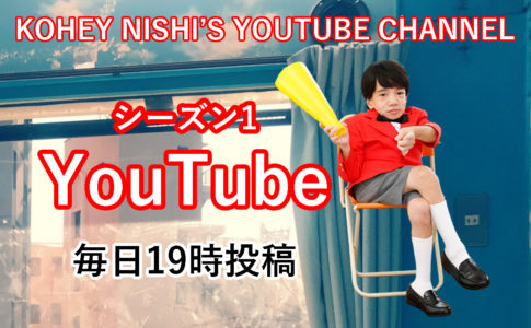 KOHEY NISHI(にしくん)シーズン1 YouTube