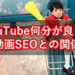 YouTube動画時間