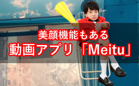 動画アプリMeitu