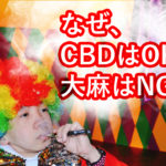 CBDと大麻の違法と合法