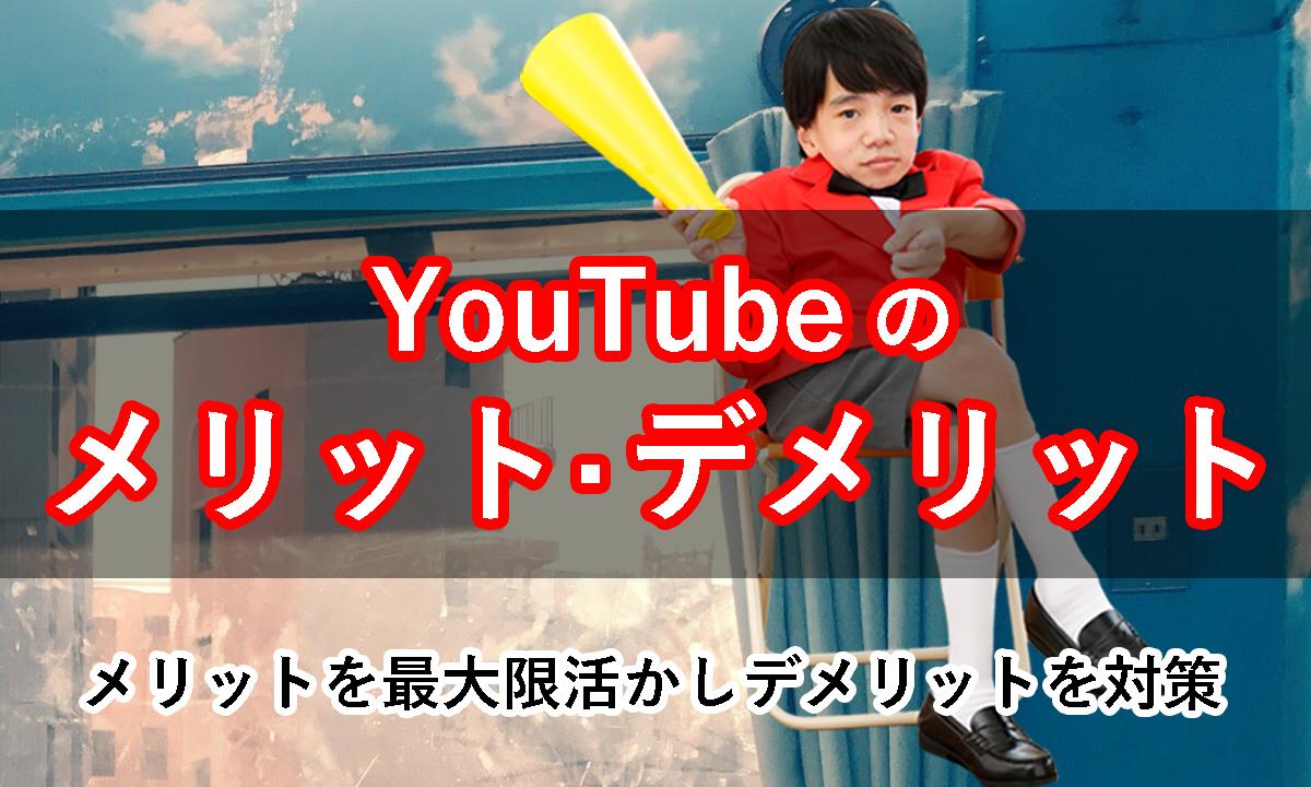 YouTubeのメリットとデメリット