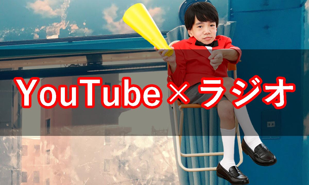 YouTubeラジオ