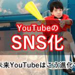 YouTubeのSNS化
