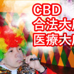CBDと合法大麻と医療大麻