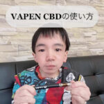 VAPEN CBD電子タバコの吸い方
